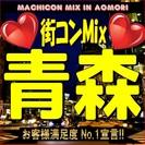第6回 街コンMix in青森 【恋活・街コンの決定版!】女性に優...