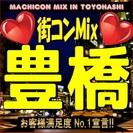 第6回 街コンMix in豊橋 【恋活・街コンの決定版!】女性に優...