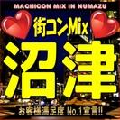 第7回 街コンMix in 沼津 【恋活・街コンの決定版!】女性に...