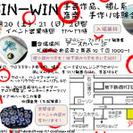 手作り・癒し・音楽イベント「WIN-WIN」 in Earth C...