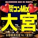 第1回 街コンMix in 大宮 【恋活・街コンの決定版!】女性早...