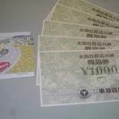 【送料無料】QUOカード 5000円分、全国百貨店共通商品券 50...