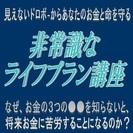 【返金保障付】ライフプランマネーセミナー(代々木開催)
