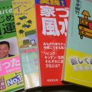 Drコパ風水の本含む4冊+アレコレ占い3冊