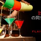 必見のフレアーSHOW!20~32歳の同世代恋活コン@Flair ...