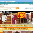 Yahooショッピング ネット販売 商品登録 ボランティア募集