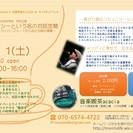 【11/1開催】トーク&ライブ 『タクシーという名の対話空間 ~ド...
