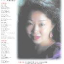 第21回福田美佳オペラリサイタル京都・福岡