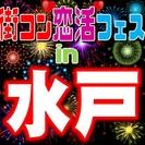 第9回 街コン平日恋活フェスin水戸 【女性早割あり!】土日は予定...