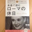 英語で読むローマの休日+CDつき★予約済み★