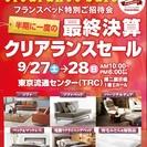 ★9/27(土)28(日)フランスベッド・東京流通センター『最終決...