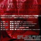 CROSS OVER JAPAN 福島復興支援チャリティー LIVE