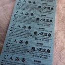 八戸 熊ノ沢温泉 入浴券 6枚