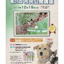 札幌市小動物獣医師会 第25回市民公開講座