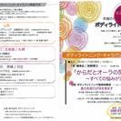 美の免疫力が目を覚ます 『ボディライトニング・キャラバン』 札幌で開催