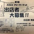 第1回 AS24 フリーマーケット