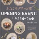 ふたごモグラのお店オープンイベント!!
