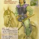 漫画家安彦良和先生ほかの古代史講演会開催