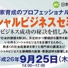 【9/25(木)】 主催:日本政策金融公庫 ソーシャルビジネスセミナー