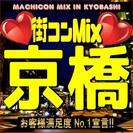 街コンMix in京橋 【恋活の決定版!】女性に優しい価格で大人気...
