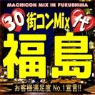 30代限定街コンMix in福島 【恋活の決定版!】女性早割あり!...