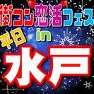 第11回街コン平日恋活フェスin水戸 【女性早割あり!】土日は予定...
