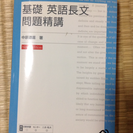 基礎英語長文問題集