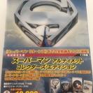最終値下げ!初回限定版 スーパーマン