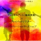 【10月26日開催】アートを感じる、ワークショップ