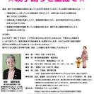 【劇団東俳】日舞ワークショップ☆親子踊りを童謡で☆