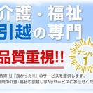ご高齢者様の老人ホームや施設への引越件数ただいま九州5000件突破!!
