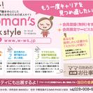 ≪栃木県の女性のための求人サイト ウーマンズワークスタイル≫