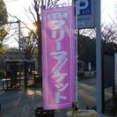 ◎◎「11月24日(月祝)越谷レイクタウン駅前 フリーマーケット」◎◎