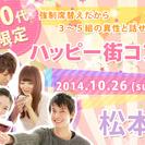 20代限定コン@松本〜30分毎の席替えで最大5組の方との出会いをサ...