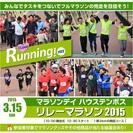 マラソンデイ ハウステンボス リレーマラソン2015