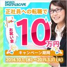 転職お祝い金【10万円】プレゼント!転職応援キャンペーン実施中!