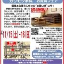 ★11/15(土)16(日)カリモク家具新横浜ショールーム『お買得...