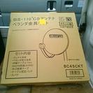 BS 110CS アンテナ ベランダ金具付き!45CM 未使用品!!