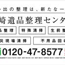 長崎遺品整理センター