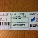 「先着5名無料ご招待!」 Xmasコンサート2014 「安らぎ」 ...