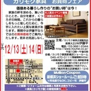 ★12/13(土)14(日)カリモク家具新横浜ショールーム『お買得...