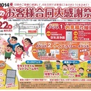 2014秋のお客様合同大感謝祭