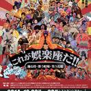 浅草ワハハ本舗・娯楽座12月公演「これが娯楽座だ!! 踊る侍・歌う...