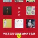 FACE展2013-2014 選抜作家小品展