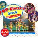 POP CHEERS!2015 in ハウステンボス