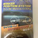 ウィンカーポジション新品