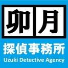 信頼・安心のうづき探偵事務所【24時間受付・秘密厳守】