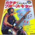 カタチではじめるブルースギター CD付き 中古美品