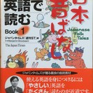 【英語教材】日本昔ばなし(未使用品 / 日本語訳付 / CD付)
