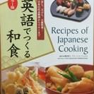 【Book】英語でつくる和食